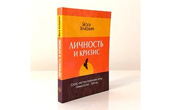 книга Личность и кризис, Йоги Бхаджан