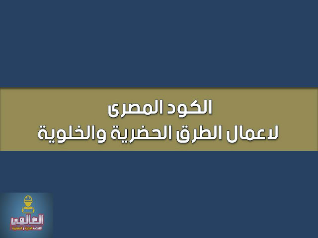 الكود المصري للطرق