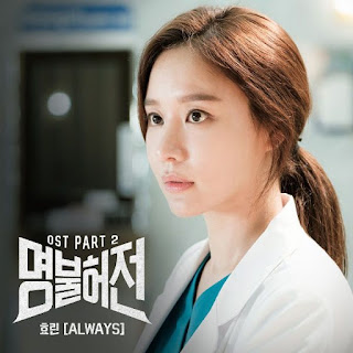 Lyric : Hyolyn (효린) - Always (OST. Live Up To Your Name)