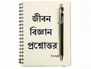 Life science in Bengali