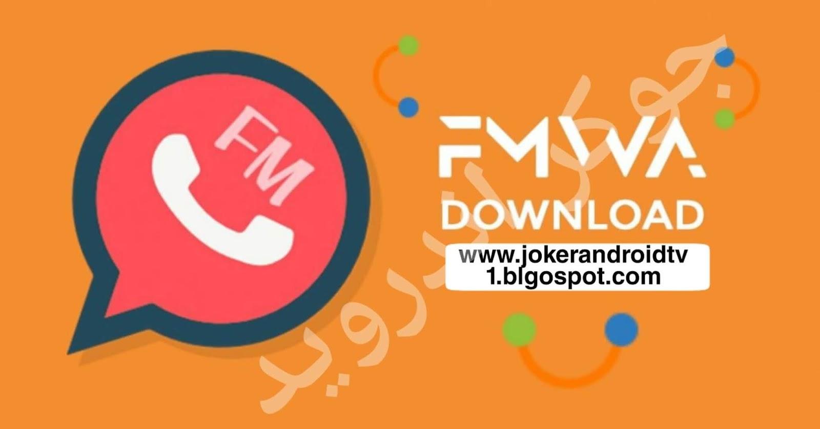 تحميل فوائد واتساب | Download FM WhatsApp 2020 apk - جوكر ...