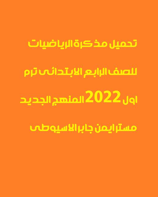 تحميل مذكرة الرياضيات للصف الرابع الابتدائى ترم اول 2022 المنهج الجديد مستر ايمن جابر الاسيوطى