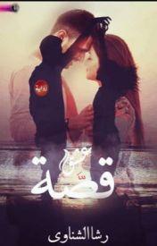 رواية قصة عشق كاملة pdf - رشا الشناوي