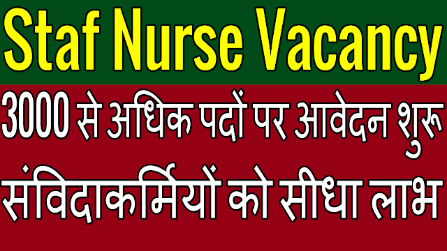 UP Staff Nurse Vacancy   GNM Vacancy In UP  Eligibility   Syllabus   Exam Pattern   Selection Process