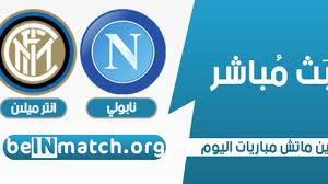 مشاهدة مباراة نابولي وانتر ميلان 06-01-2020 الدوري الايطالي