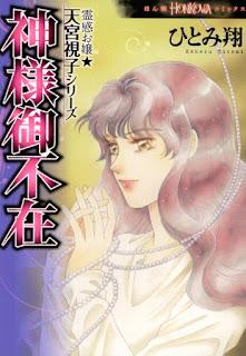 [Manga] 霊感お嬢★天宮視子シリーズ 神様御不在 [Reikan Ojou Amamiya Miko Series Kamisama Gofuzai], manga, download, free