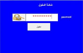 اكسل   كيفية عمل شاشة الدخول فى الاكسل Login user form Password