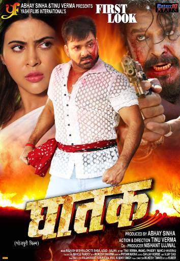 Ghatak feat Pawan Singh, Tinu Verma