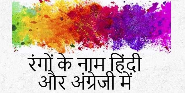 रंगों के नाम हिंदी और अंग्रेजी