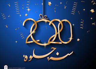 رمزيات راس السنة الميلادية 2020