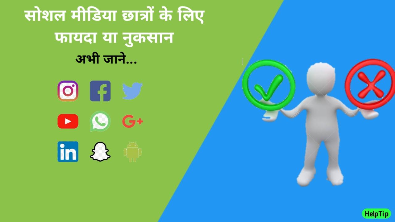 Social-media-chhatro-ke-liye-fayada-ya-nuksan