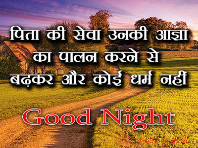 good night quote hindi