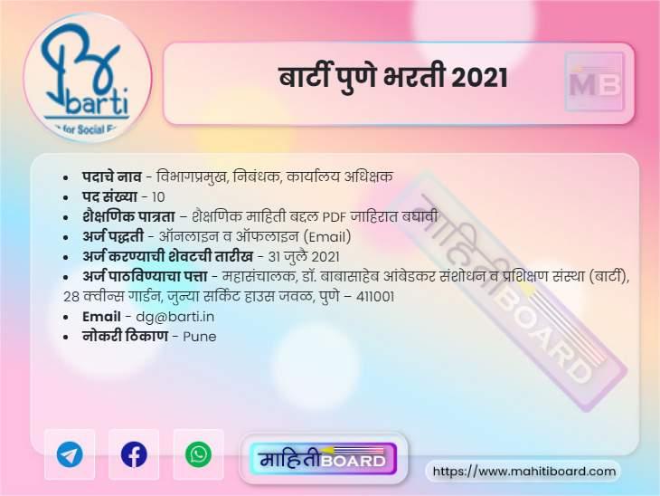 BARTI Pune Bharti 2021