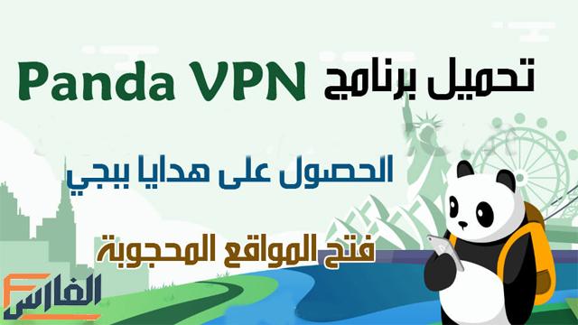 Panda Vpn,باندا في بي ان,تحميل برنامج Panda Vpn,تنزيل برنامج Panda Vpn,تحميل برنامج باندا في بي ان,تنزيل برنامج باندا في بي ان,تحميل Panda Vpn,تنزيل Panda Vpn,