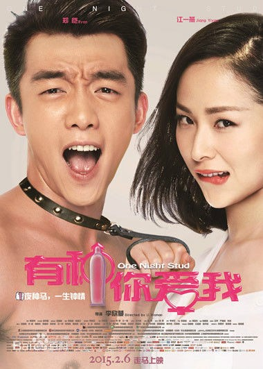 One Night Stud (2015) [พากย์ไทย]