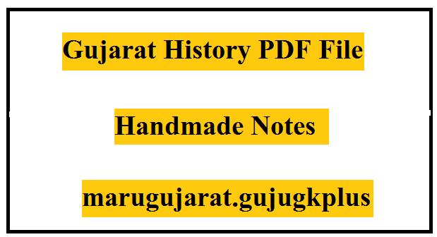 Gujarat History PDF In Gujarati (Handmade Note)