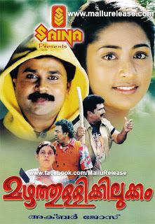 Mazhathullikkilukkam (Film), Dileep (Award Winner), Navya Nair (Award Winner), Comedy (Film Genre), best family movie, comedy movie 2015, Sharada (Film Actor), Salim Kumar (Film Actor), latest dileep malaylam movies, salim kumar comedy, Cochin Haneefa (Film Director, evergreen malayalam movies, hit malayalam songs, latest malayalam movie, Malayalam Language (Human Language), Movie, Film, Full, Online, Watch, Part Full, Complete, Free, Full Filmmovie, Cinema, Songs, 2002, Dileep (Award Winner), Navya Nair (Award Winner), Sharada (Film Actor), Bharathi Vishnuvardhan (Film Actor), Akbar Jose, Suresh Peters (Award Winner), Cochin Haneefa (Film Director), Salim Kumar (Film Actor), Nedumudi Venu (Film Director), mallurelease
