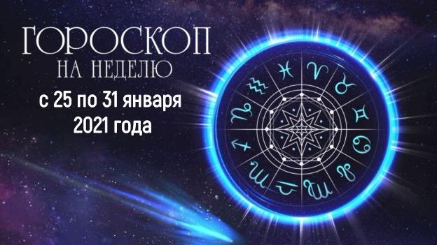 Гороскоп на неделю с 25 по 31 января 2021 года