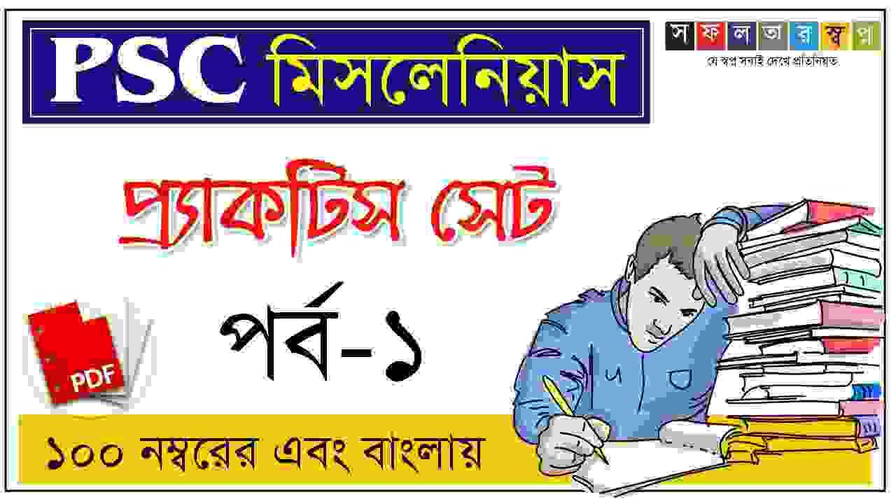 PSC Miscellaneous Practice Set in Bengali PDF Download-পিএসসি মিসলেনিয়াস প্র্যাকটিস সেট পর্ব-১