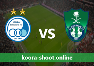 بث مباشر مباراة الأهلي السعودي واستقلال طهران اليوم بتاريخ 27/04/2021 دوري أبطال آسيا