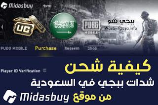 موقع شراء شدات ببجي في السعودية | Midasbuy Saudi