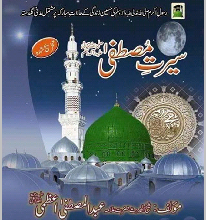 Seerat e Mustafa by Abdul Mustafa Azmi pdf Download