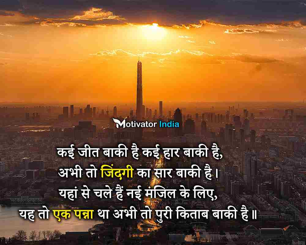 motivational quotes in hindi, motivational quote in hindi, motivational quotes in hindi for students, student motivation quotes in hindi, motivational quotes for students in hindi, motivational quotes in hindi for student, motivational quotes in hindi for success, motivational quotes in hindi on success, motivational quotes success in hindi, motivational quotes in hindi for life