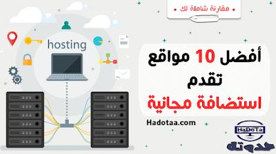 استضافة مجانية - أفضل 10 مواقع تقدم استضافة ووردبريس ودومين مجاني