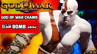 تحميل لعبة god of war بحجم 80MB للاندرويد و الايفون