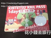2019年大阪-京都-奈良交通費+近鐵1日券及2日周遊券