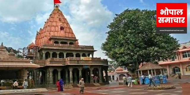 महाकाल मंदिर एक्ट में संशोधन करने की तैयारी   MP NEWS