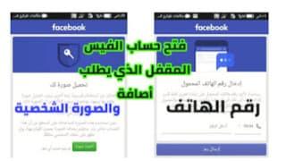 فتح حساب الفيسبوك المقفل الذي يطلب رقم الهاتف والصورة الشخصية