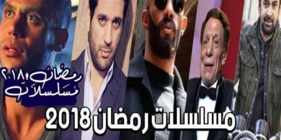 بالاسماء مسلسلات الحياة في رمضان 2018