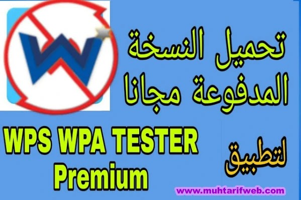تحميل برنامج wps wpa tester premium النسخة المدفوعة مجانا