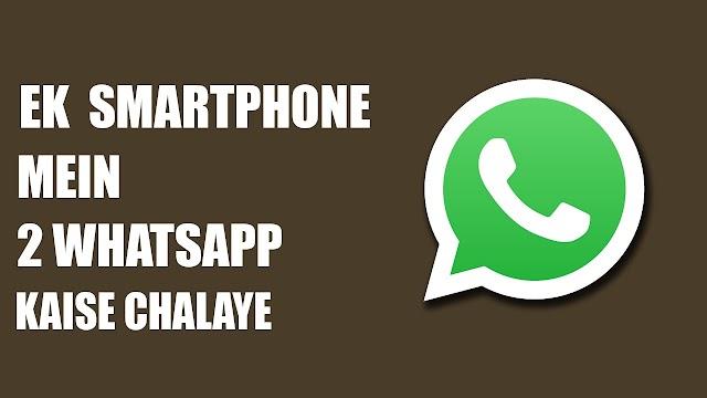 एक Smartphone में 2 Whatsapp कैसे चलाये