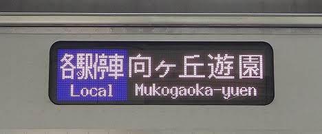 小田急線 各駅停車 向ヶ丘遊園行き5 3000形フルカラーLED
