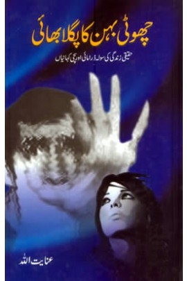 inayatullah books sohail inayatullah books inayatullah khan mashriqi books download inayatullah khan mashriqi books inayatullah altamash bangla books inayatullah mashriqi books inayatullah khan books inayatullah altamash all books list books written by inayatullah inayatullah altamash books in hindi inayatullah books download books by inayatullah inayatullah altamash books free download inayatullah books free download inayatullah books list books of inayatullah inayatullah books pdf inayatullah altamash books pdf inayatullah urdu books inayatullah writer books inayatullah books inayatullah books pdf sohail inayatullah books books written by inayatullah books by inayatullah altamash bangla books by inayatullah altamash inayatullah altamash books in hindi inayatullah books download inayatullah books free download inayatullah khan books inayatullah books list inayatullah mashriqi books books of inayatullah altamash inayatullah urdu books inayatullah writer books Free Download Choti Behan Ka Pagla Bhai by Inayat Ullah
