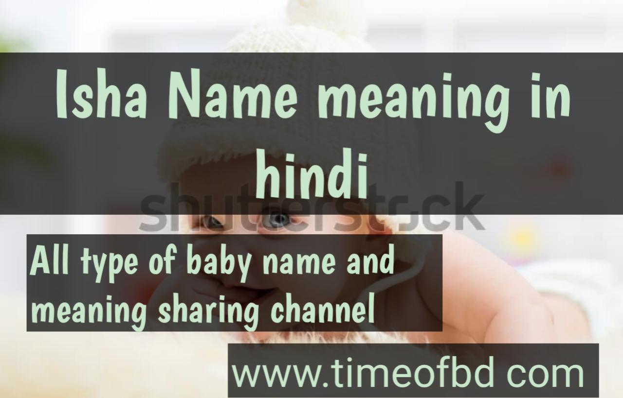 isha name meaning in hindi,isha  ka meaning ,isha  meaning in hindi dictioanry,meaning of isha in hindi
