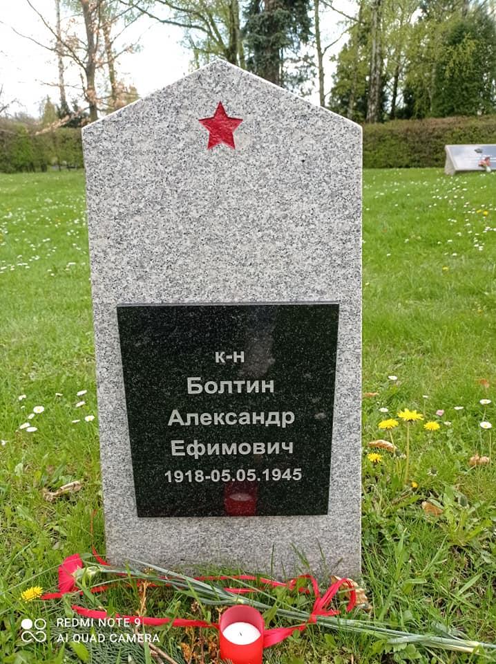 Памятник на могиле капитана Болтина Александра Ефимовича на военном мемориальном кладбище в г. Фридек-Мистек