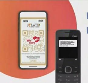 e-RUPI QR code and Mobile e-Voucher number