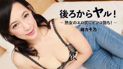 HEYZO 2357 緒方千乃 後ろからヤル!~熟女のエロ尻にピンコ勃ち!~