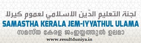 SKIMVB Samastha Kerala 5th 7th 10th 12th Class Result 2021