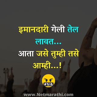 Best-Attitude-Status-in-Marathi