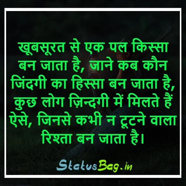 Best Yaari Status in Hindi