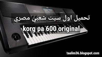 تنزيل اول سيت شعبي مصري للكورج korg pa 600 حصريا من موقع تعليم