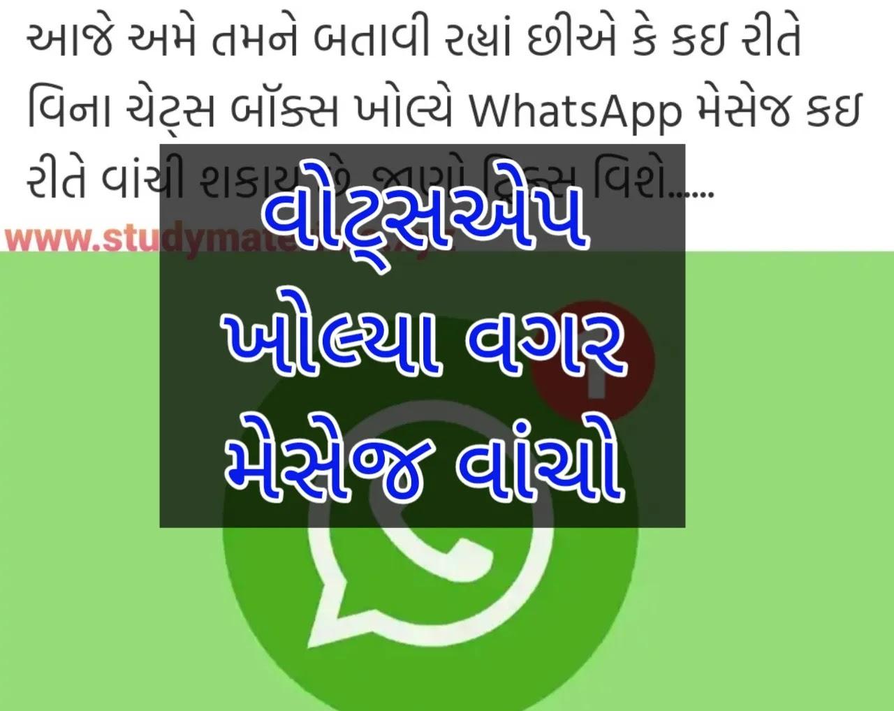 Watsapp new Trick