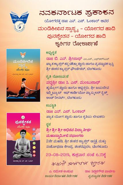 http://www.navakarnatakaonline.com/bookslist?aid=147