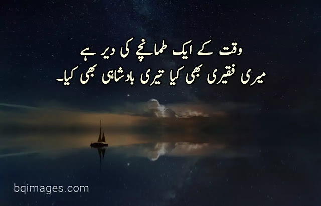 Insan ki fitrat quotes in urdu