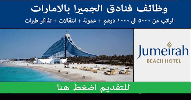 مجموعة فنادق جميرا بالامارات تطلب موظفين من كافة التخصصات
