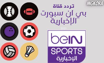 تردد قناة بي ان سبورت المفتوحة bein sports news الاخبارية 2021 لمشاهدة مباريات اليوم